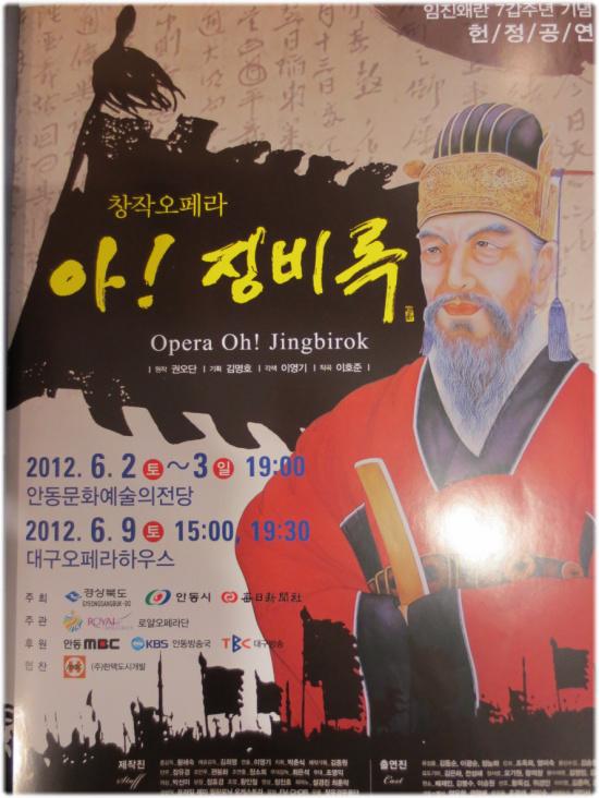 오페라징비록.JPG